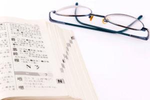 中国語留学 中国語レッスンで使う単語